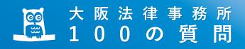 大阪法律事務所 100の質問