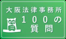 大阪法律事務所100の質問