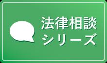 大阪法律事務所法律相談シリーズ